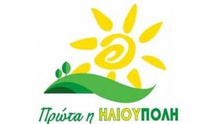 prota i ilioupoli logo