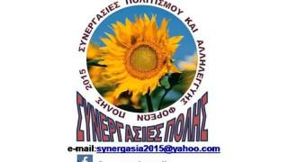 synergasies polis