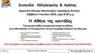 ΑΝΑΚΟΙΝΩΣΗ2