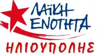 Λαϊκή Ενότητα Ηλιούπολης logo