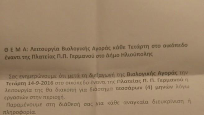 biologiki2