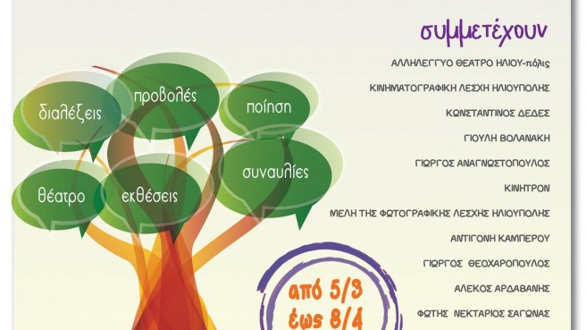 afisa festival 2017 fb