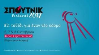 festival spoutnik