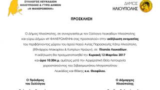 http://www.ilioupolisonline.gr/https://ilioupolisonline.gr/images/News/2017/smart_thumbs/silfa-prosklisi_thumb320_180.png