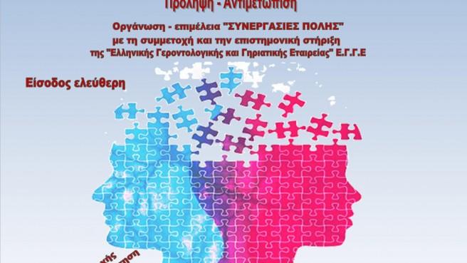 Άνοια Alzheimer5