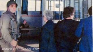 Ekloges 5 Noemvri 1989