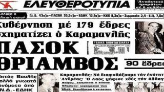 ekloges02 1