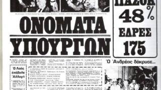 nea 19 10 1981