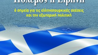 COVER POLEMOS OR EIRINI FRONT