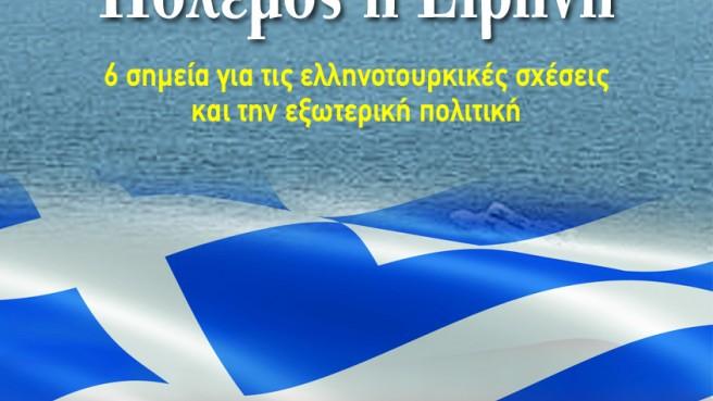 COVER POLEMOS OR EIRINI FRONT