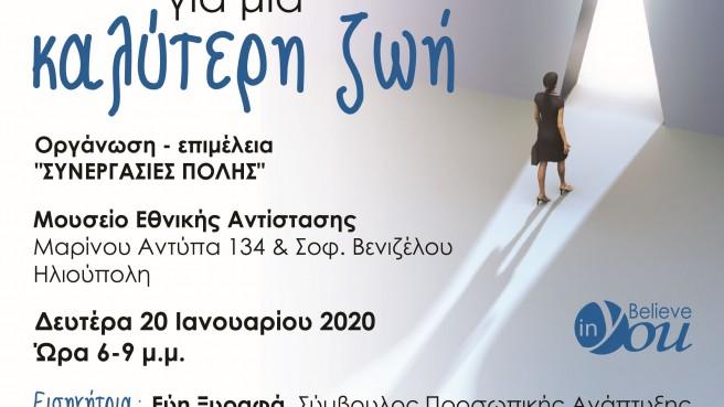 biy dorean DIMOS ILIOUPOLIS IAN20 afisa NEW 1