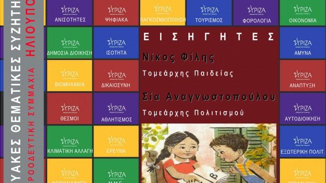 Αφίσα_-_Παιδεία_-_Πολιτισμός.jpg