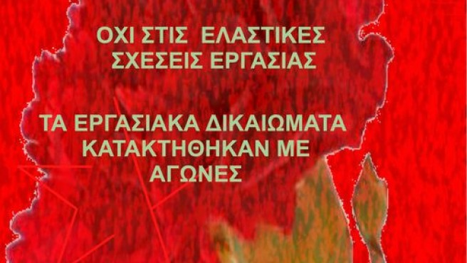 αφισα_1_μάη_n.jpg