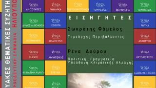 Αφισα_-_Περιβάλλον_-_Κλιματική_Αλλαγή_-_Πράσινη_Ανάπτυξη.jpg