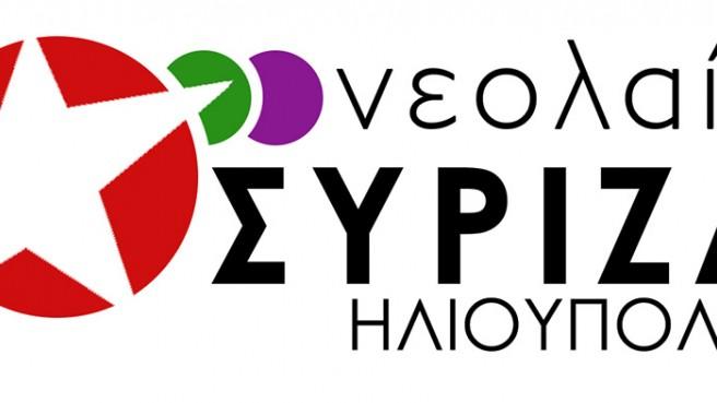 nsyriza-logo