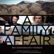 Προβολή ταινίας: A FAMILY AFFAIR / ΜΙΑ ΟΙΚΟΓΕΝΕΙΑΚΗ ΥΠΟΘΕΣΗ της Αγγελικής Αριστομενοπούλου