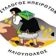 ΔΙΗΜΕΡΟ ΗΠΕΙΡΩΤΙΚΟ ΠΑΝΗΓΥΡΙ