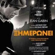 Προβολή ταινίας ΞΗΜΕΡΩΝΕΙ (LE JOUR SE LÈVE) του Μαρσέλ Καρνέ