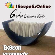Έκθεση κεραμικής του εργαστηρίου Gaia του IlioupolisOnline
