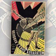 """Προβολή ταινίας:""""Ο άνθρωπος με την κινηματογραφική μηχανή """" (ΕΣΣΔ, 1929)"""