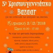 """Δίκτυο κοινωνικής αλληλεγγύης """"το λαγούμι"""" - χριστουγεννιάτικο bazaar"""