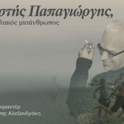 Προβολη ταινίας ΚΩΣΤΗΣ ΠΑΠΑΓΙΩΡΓΗΣ, Ο ΠΙΟ ΓΛΥΚΟΣ ΜΙΣΑΝΘΡΩΠΟΣ  της Ελένης Αλεξανδράκη