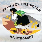 ΔΙΗΜΕΡΟ  ΗΠΕΙΡΩΤΙΚΟ  ΠΑΡΑΔΟΣΙΑΚΟ  ΠΑΝΗΓΥΡΙ