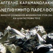 """Παρουσίαση  βιβλίου Βαγγέλη Καραμανωλάκη """"ΑΝΕΠΙΘΥΜΗΤΟ ΠΑΡΕΛΘΟΝ- Οι φάκελοι κοινωνικών φρονημάτων στον 20ο αιώνα και η καταστροφή τους"""""""