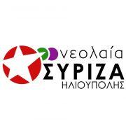 Νεολαία ΣΥΡΙΖΑ Ηλιούπολης