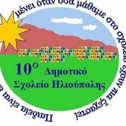 Δημ.Σχ. Ηλιούπολης 10ο