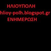 ΗΛΙΟΥΠΟΛΗ hlioy-polh.blogspot.gr