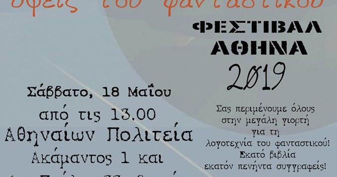 Φεστιβάλ Όψεις του Φανταστικού 2019 – Αθήνα 18 Μαΐου