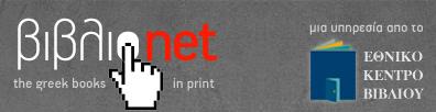 .:BiblioNet : Πολιτική επιστήμη, Διακλαδική και συγχρονική διερεύνηση της πολιτκής πράξης / Συλλογικό έργο