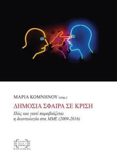 Παρουσίαση του συλλογικού τόμου: Δημόσια σφαίρα σε κρίση. Πως και γιατί παραβιάζεται η δεοντολογία στα ΜΜΕ (2009-16),25/1