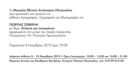 Έκθεση αγιογραφίας, ζωγραφικής και φωτογραφίας της ΓεωργίαςΣεφερλή