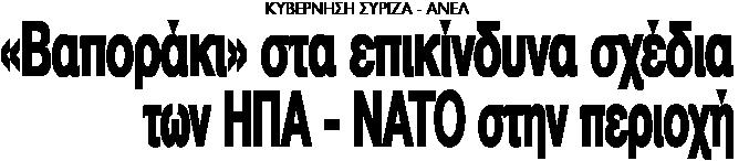 Η κυβέρνηση ΣΥΡΙΖΑ-ΑΝΕΛ, το καλύτερο «βαποράκι» ΗΠΑ – ΝΑΤΟ στηνπεριοχή
