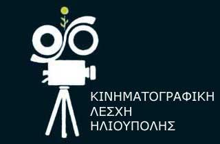 12-1-2017 Κινηματογράφος της Αλγερίας - Κινηματογράφος για Πάντα