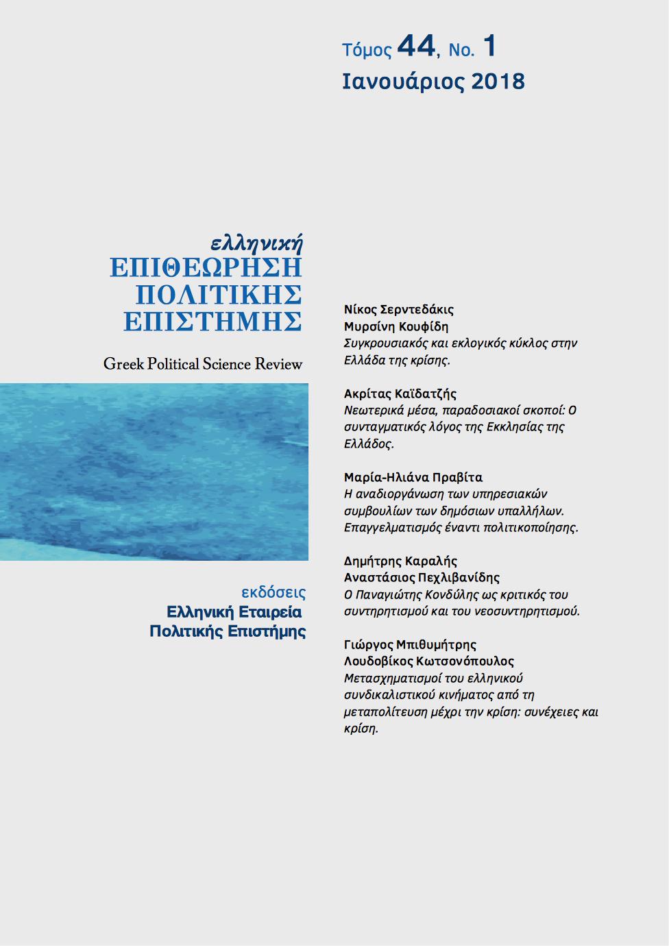 Ελληνική Επιθεώρηση Πολιτικής Επιστήμης