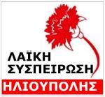Δήλωση – Κάλεσμα της Τασίας Τσατσούλη Υποψήφιας Δημάρχου με την ΛαϊκήΣυσπείρωση