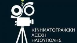 18-4-2019 Επιστημονικη φαντασία και μουσική - Κινηματογράφος για Πάντα