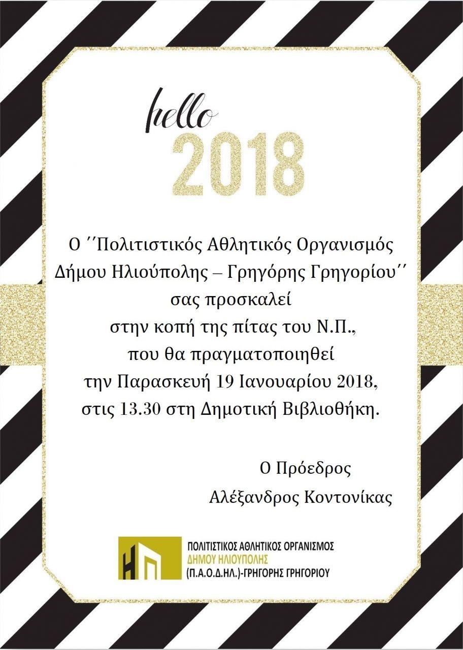 Πρόσκληση.jpg