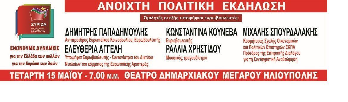 Pano Syriza new τελικο.jpg