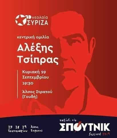 tsipras festival.jpg
