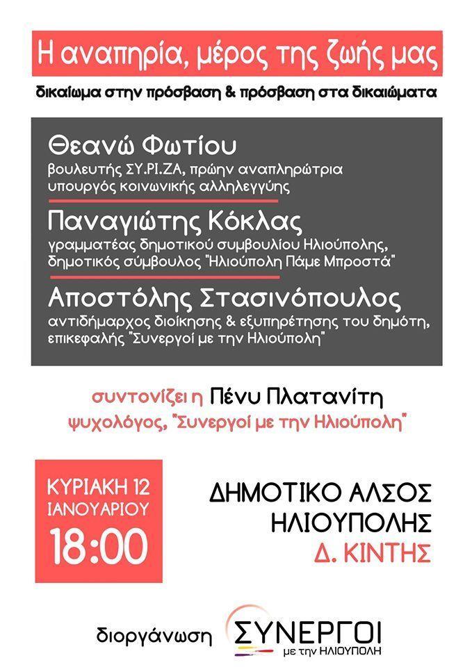 συνεργοί αφίσα.jpg