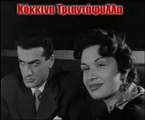 kokkina-triantafylla-1955.jpg