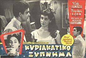 Κυριακατικο_ξύπνημα_(αφίσα).jpg