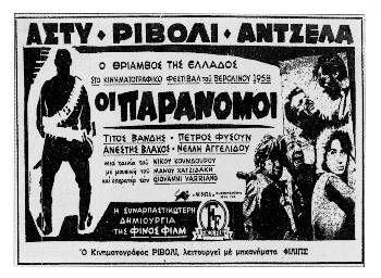 Οι_παράνομοι_(ταινία,_1958,_αφίσα).jpg