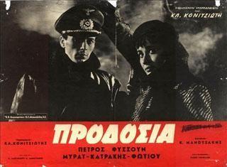 Προδοσία_(ταινία,_1964,_αφίσα).jpg