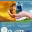 Συνέδριο για την κλιματική αλλαγή. Το πρόγραμμα