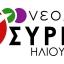 Ανακοίνωση της Νεολαίας ΣΥΡΙΖΑ Ηλιούπολης για τις επερχόμενες δημοτικές εκλογές.
